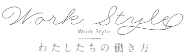 work style